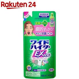 ワイドハイター EXパワー 漂白剤 詰め替え(480ml)【ワイドハイター】