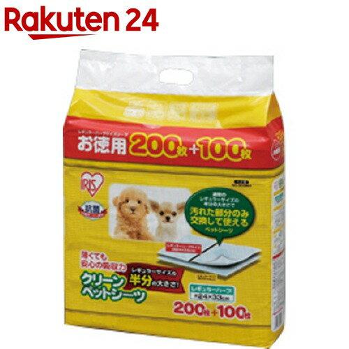 アイリスオーヤマ クリーンペットシーツ レギュラー ハーフサイズ(300枚入)【イチオシ】【アイリスオーヤマ】