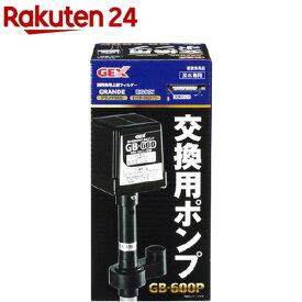 交換用ポンプ GB-600P(1個)