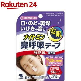 ナイトミン 鼻呼吸テープ 強粘着タイプ 無香料(15枚入)【ナイトミン】