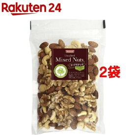 4種のミックスナッツ(アーモンド/マカダミアナッツ/生クルミ/カシューナッツ)(250g*2袋セット)