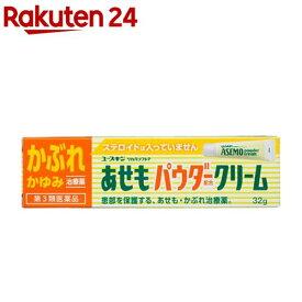 【第3類医薬品】ユースキン リカAソフトP あせもパウダークリーム(32g)【ユースキン】