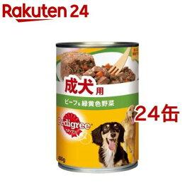 ペディグリー 成犬用 ビーフ&緑黄色野菜(400g*24コセット)【ペディグリー(Pedigree)】[ドッグフード]