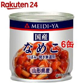 明治屋 国産なめこ(85g*6コ)[缶詰]