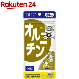 DHC オルニチン 20日分(100粒)【イチオシ】【DHC サプリメント】
