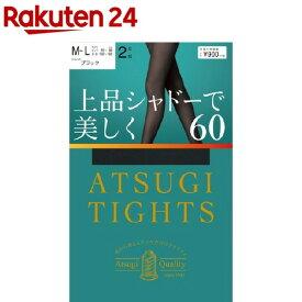 アツギ タイツ 上品シャドーで美しく 60デニール ブラック M-L(2足組)【アツギ(ATSUGI)】