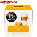 ネスカフェ ドルチェグスト ラッテマキアートカプセルセット  LAM16001(8杯分)【イチオシ】【ネスカフェ ドルチェグ…