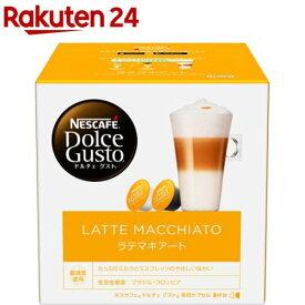 ネスカフェ ドルチェグスト ラッテマキアートカプセルセット  LAM16001(8杯分)【イチオシ】【ネスカフェ ドルチェグスト】