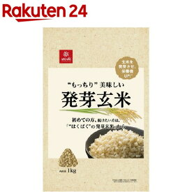 はくばく もっちり美味しい発芽玄米(1kg)【はくばく】