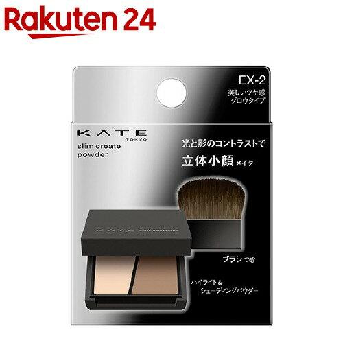 ケイト スリムクリエイトパウダーN EX-2(3.8g)【KATE(ケイト)】