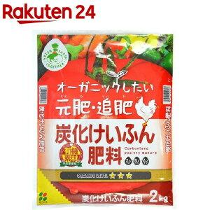 花ごころ 炭化けいふん肥料(2kg)【花ごころ】