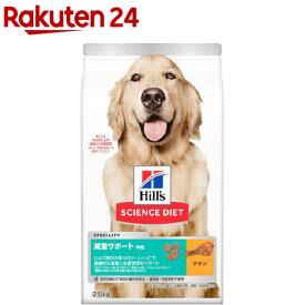 サイエンス・ダイエット 減量サポート 中粒 中型犬用 チキン(2.5kg)【dalc_sciencediet】【サイエンスダイエット】