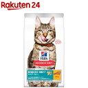 サイエンス・ダイエットインドアキャット シニア チキン 高齢猫用(2.8kg)【dalc_sciencediet】【hkz】【サイエンスダイエット】