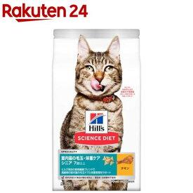 サイエンス・ダイエット 室内猫の毛玉・体重ケア シニア 高齢猫用 7歳以上 チキン(2.8kg)【dalc_sciencediet】【サイエンスダイエット】[キャットフード]