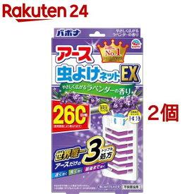 アース 虫よけネットEX ラベンダーの香り 虫除けプレート260日用(2個セット)【バポナ】