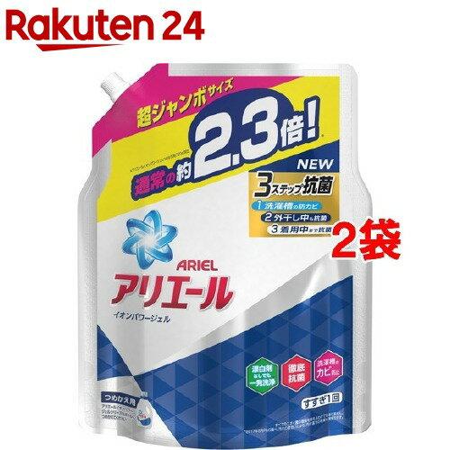アリエール 洗濯洗剤 液体 イオンパワージェル 詰め替え 超ジャンボ(1.62kg*2コセット)【tkof5】【tkof1】【アリエール イオンパワージェル】