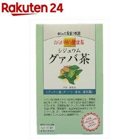 おらが村の健康茶 シジュウムグァバ茶(3g*32袋入)【おらが村】