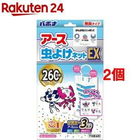 アース 虫よけネットEX 260日用 2020デザイン(2個セット)【zaiko_20】【zaiko_20_more】【バポナ】