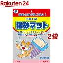 フォーキャット 猫砂マット コンパクト ピンク(1枚入*2コセット)【フォーキャット】