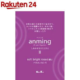 アンミングII バスエッセンス ミニタイプ(約48ml)【アンミング】[入浴剤]