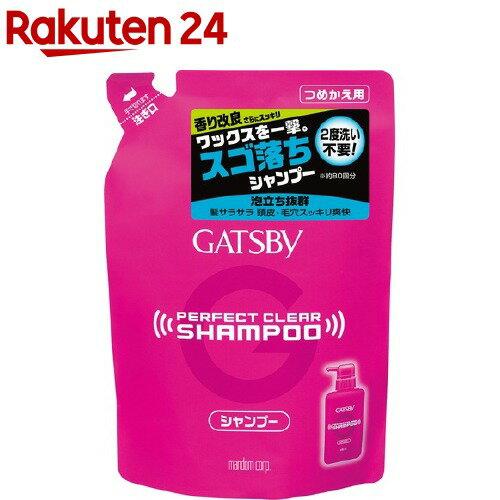 ギャツビー パーフェクトクリアシャンプー つめかえ用(320mL)【GATSBY(ギャツビー)】