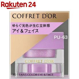 コフレドール 3Dトランスカラー アイ&フェイス PU-63 ジャスミン(3.3g)【kane02】【コフレドール】