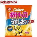 カルビー ポテトチップス うすしお味(60g*12コ)
