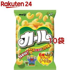 明治カール チーズあじ(64g*10コ)【meijiAU01】【明治カール】
