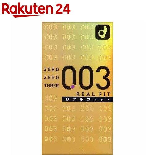 コンドーム ゼロゼロスリー003 リアルフィット2000(10コ入)【ゼロゼロスリー(003)】