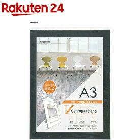 Vカットペーパースタンド 差込式 A3判サイズ ブラック VPS-A3-D(1コ入)【zaiko_09】【ナカバヤシ】
