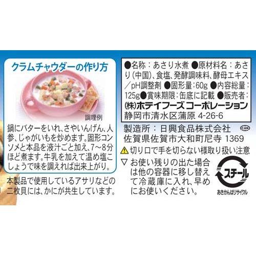 ホテイフーズあさり水煮化学調味料不使用