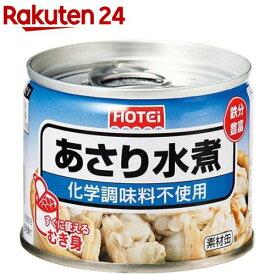 ホテイフーズ あさり水煮 化学調味料不使用(125g)【ホテイフーズ】[缶詰]