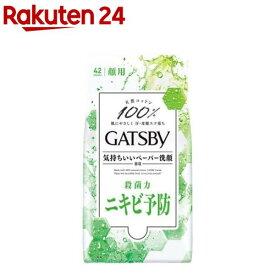 ギャツビー フェイシャルペーパー 薬用アクネケアタイプ(42枚入)【GATSBY(ギャツビー)】
