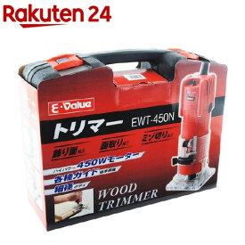 E-Value トリマー 450W EWT-450N(1台)【E-Value】