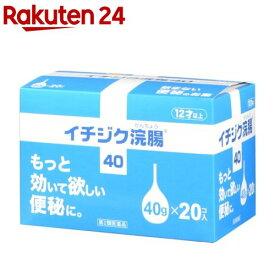 【第2類医薬品】イチジク浣腸 40(40g*20個入)【イチジク浣腸】