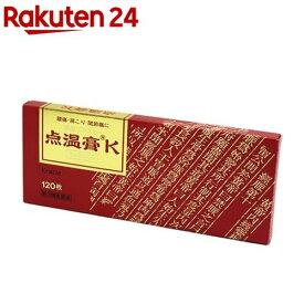 【第3類医薬品】点温膏K(120枚入)