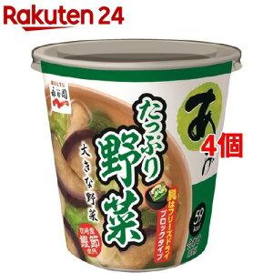 永谷園 カップ入り生みそタイプみそ汁 あさげ たっぷり野菜(4個セット)【あさげ】[味噌汁]