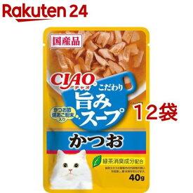 チャオ 旨みスープ パウチ かつお(40g*12袋セット)【チャオシリーズ(CIAO)】
