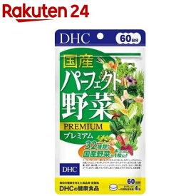 DHC 国産パーフェクト野菜プレミアム 60日分(240粒)【spts11】【DHC サプリメント】