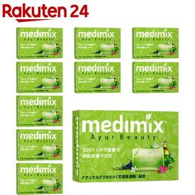 メディミックス アロマソープ フレッシュグリーン MED-GLY10P(10個セット)【medimix(メディミックス)】