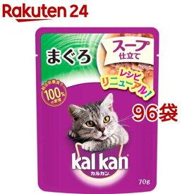 カルカン パウチ まぐろ スープ仕立て(70g*96袋セット)【m3ad】【dalc_kalkan】【カルカン(kal kan)】[キャットフード]