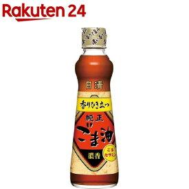 日清 純正 香りひき立つごま油(250g)【日清オイリオ】