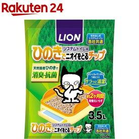 猫砂 ペットキレイ システムトイレ用 ひのきでニオイをとるチップ(3.5L)【ペットキレイ】