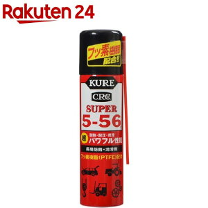 KURE スーパー5-56(クレ556)(70ml)【KURE(クレ)】