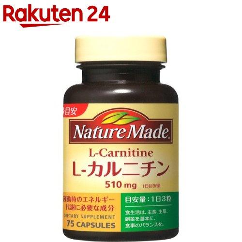ネイチャーメイドL-カルニチン