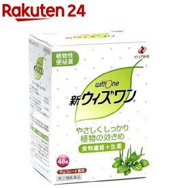 【第(2)類医薬品】新ウィズワン(48包)【KENPO_11】【ウィズワン】