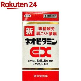 【第3類医薬品】新ネオビタミンEX「クニヒロ」(270錠)【KENPO_11】【クニヒロ】
