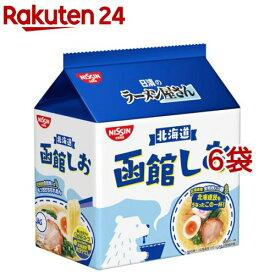日清のラーメン屋さん 函館しお味(5食入*6袋セット)【日清のラーメン屋さん】
