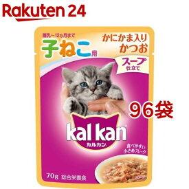 カルカン パウチ かにかま入りかつお スープ仕立て 子ねこ用(70g*96袋セット)【m3ad】【dalc_kalkan】【カルカン(kal kan)】[キャットフード]