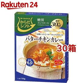 からだシフト 糖質コントロール バターチキンカレー(150g*30箱セット)【からだシフト】
